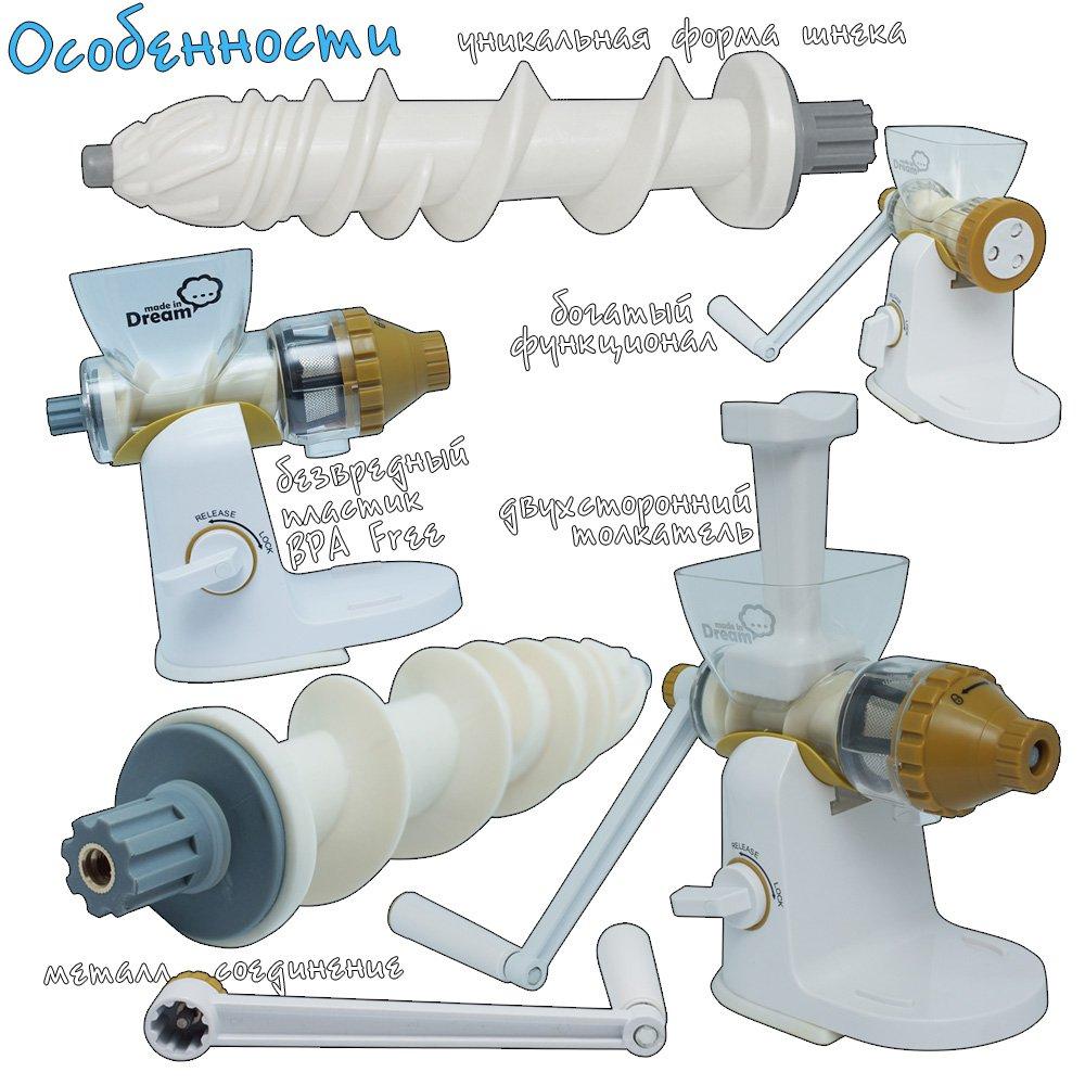 Особенности ручной соковыжималки Dream Juicer