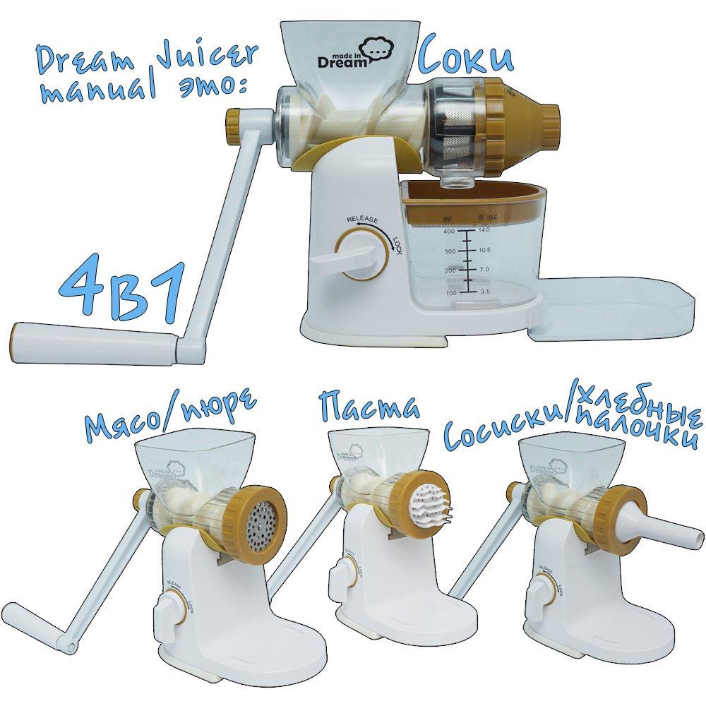 Универсальная ручная соковыжималка Dream Juicer