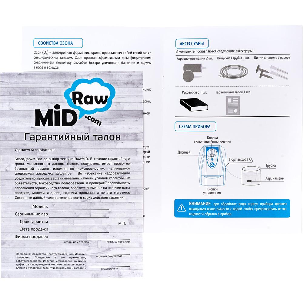 Гарантия и инструкция к озонатору Rawmid Dream Ozonator